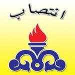 انتصاب رئیس ستاد راهبردی اجرای اصل ۴۴قانون اساسی در شرکت ملی نفت ایران