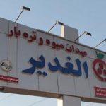 علت فشارسازمان میادین شهرداری بر کسبه ی میدان غدیر اهواز چیست؟