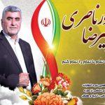 امتیازات دکتر ورناصرى در قیاس با سایر کاندیداها مسجدسلیمان