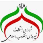 اسامی نهایی نامزدهای شورای ائتلاف نیروهای انقلاب در خوزستان