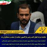 روند رو به رشد جوانترین نماینده خوزستان در مجلس شورای اسلامی